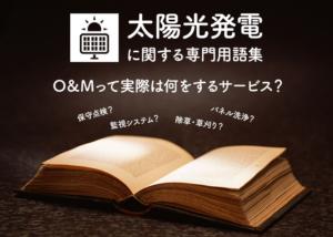 O&Mに関する解説