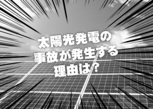 太陽光発電の事故が発生する理由は