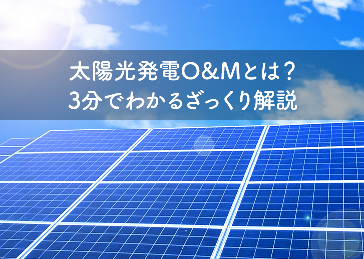 太陽光発電O&Mとは?