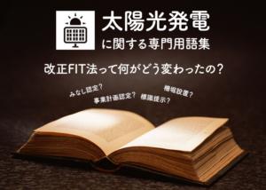 改正FIT法に関する解説