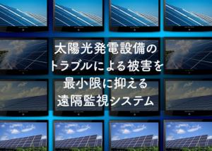 太陽光発電の監視システム