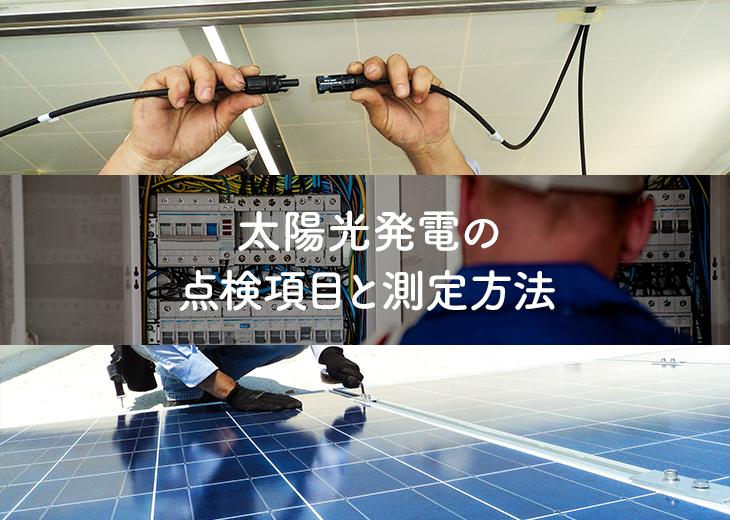 太陽光発電設備の点検項目と測定方法