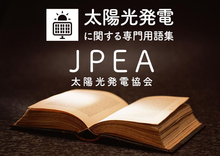 太陽光発電 JPEA