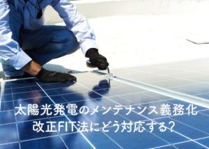 太陽光発電メンテナンス義務化