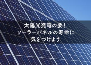 太陽光ソーラーパネル寿命