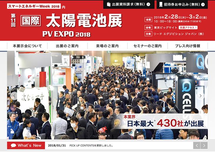 国際太陽電池展